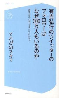 有吉弘行のツイッターのフォロワーはなぜ300万人もいるのか / 絶望を笑いに変える芸人たちの生き方