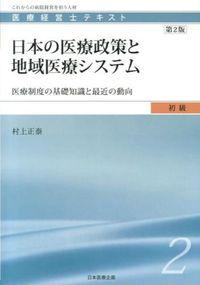 日本の医療政策と地域医療システム 第2版 / 医療制度の基礎知識と最近の動向