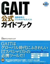 GAIT公式ガイドブック / 国際標準のITスキルアセスメント
