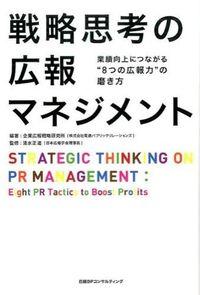 """戦略思考の広報マネジメント / 業績向上につながる""""8つの広報力""""の磨き方"""