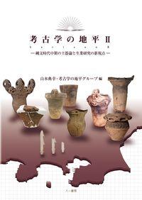 考古学の地平 Ⅱ