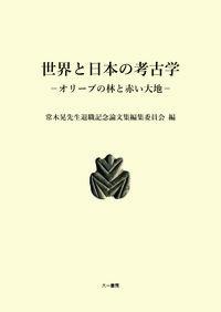 世界と日本の考古学 オリーブの林と赤い大地