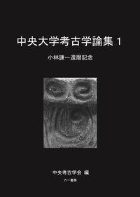 中央大学考古学論集1 小林謙一還暦記念