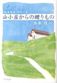 山小屋からの贈りもの : 飯豊連峰門内小屋
