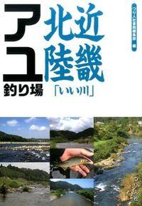 近畿北陸「いい川」アユ釣り場