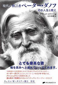 現代の預言者 ペーター・ダノフ