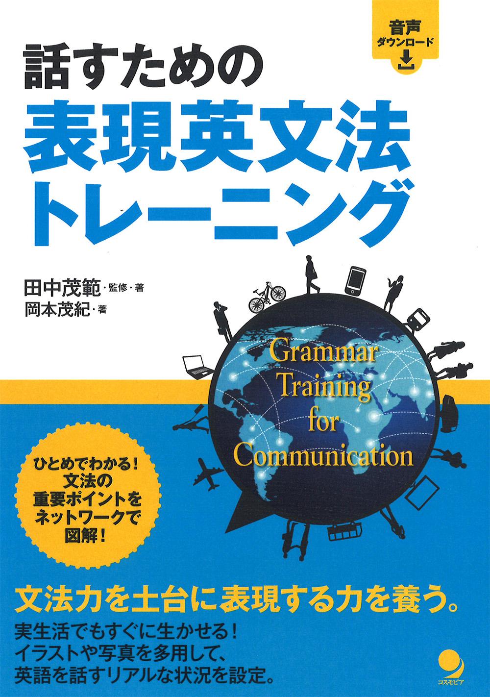 話す ため の 英文 法 ダウンロード