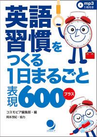 英語習慣をつくる1日まるごと表現600プラス