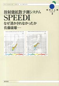 放射能拡散予測システムSPEEDI / なぜ活かされなかったか