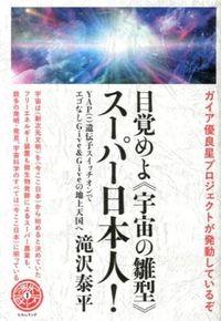 目覚めよ《宇宙の雛型》スーパー日本人! / ガイア優良星プロジェクトが発動しているぞ