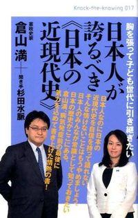 日本人が誇るべき《日本の近現代史》 / 胸を張って子ども世代に引き継ぎたい