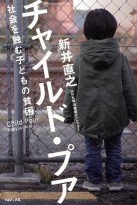 チャイルド・プア / 社会を蝕む子どもの貧困