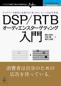DSP/RTBオーディエンスターゲティング入門 / ビッグデータ時代に実現する「枠」から「人」への広告革命