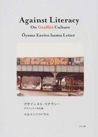 アゲインスト・リテラシー / グラフィティ文化論