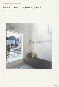 長谷川豪/考えること、建築すること、生きること 第2版