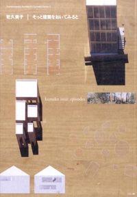 乾久美子そっと建築をおいてみると 第2版