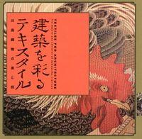 建築を彩るテキスタイル / 川島織物の美と技