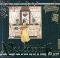 ヴィクトリア時代の室内装飾 / 女性たちのユートピア