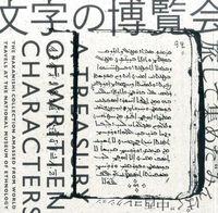 """文字の博覧会 / 旅して集めた""""みんぱく""""中西コレクション"""
