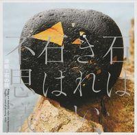 石はきれい、石は不思議 第2版 / 津軽・石の旅