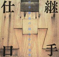 継手・仕口 第4版 / 日本建築の隠された知恵