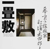 幕末の探検家松浦武四郎と一畳敷 第2版