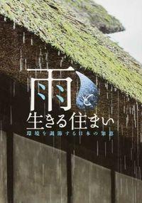 雨と生きる住まい / 環境を調節する日本の知恵