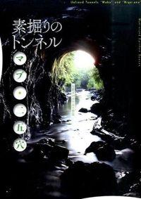 素掘りのトンネルマブ・二五穴 / 人間サイズの土の空間
