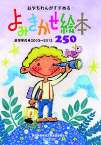 おやちれんがすすめるよみきかせ絵本250 / 低学年向●2003~2012