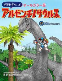 学習科学マンガ アルゼンチノサウルス