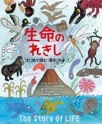生命のれきし はじめて読む'進化'の本