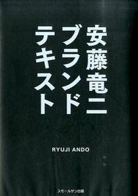 安藤竜二ブランドテキスト
