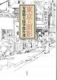東京の面影 安藤鶴夫傑作随筆選