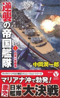 逆襲の帝国艦隊[1] 日米一年戦争