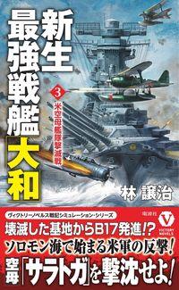 新生最強戦艦「大和」【3】米空母艦隊撃滅戦