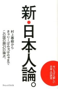 新・日本人論。