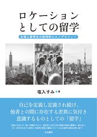 ロケーションとしての留学――台湾人留学生の批判的エスノグラフィー
