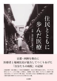 住民とともに歩んだ医療――京都・堀川病院の実践から