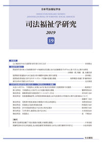 司法福祉学研究19