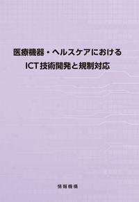 医療機器・ヘルスケアにおけるICT技術開発と規制対応