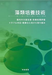 藻類培養技術