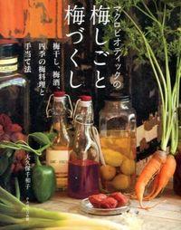 マクロビオティックの梅しごと梅づくし / 梅干し、梅酒、四季の梅料理と手当て法