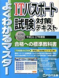 ITパスポート試験対策テキスト 平成26ー27年度版