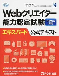 Webクリエイター能力認定試験HTML5対応エキスパート公式テキスト / サーティファイWeb利用・技術認定委員会公認