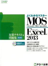 Microsoft Excel 2013対策テキスト&問題集 Microsoft Office Specialist FOM出版のみどりの本. よくわかるマスター