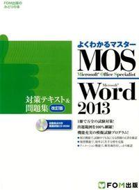 Microsoft Word 2013 対策テキスト&問題集 Microsoft Office Specialist FOM出版のみどりの本. よくわかるマスター