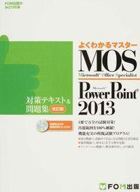Microsoft Office Specialist Microsoft PowerPoint 2 改訂版