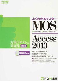 Microsoft Office Specialist Microsoft Access 2013対 改訂版