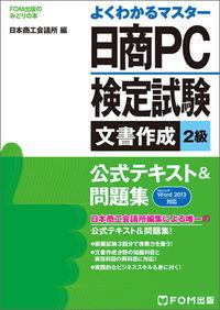 日商PC検定試験文書作成2級公式テキスト&問題集 / Microsoft Word 2013対応