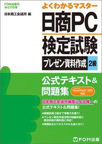 日商PC検定試験プレゼン資料作成2級公式テキスト&問題集 / Microsoft PowerPoint 2013対応